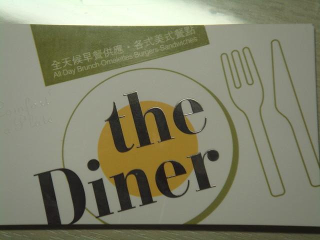 樂子the Diner @魚樂分享誌