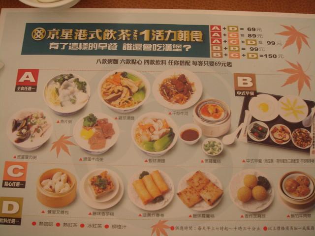 京星港式飲茶之早餐 @魚樂分享誌