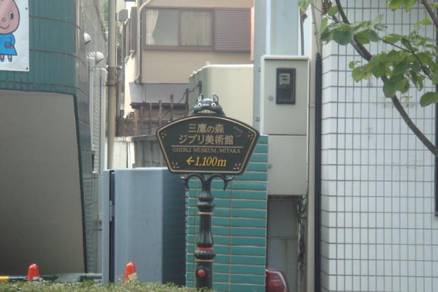 東京自由行Day5–三鷹吉卜力美術館 @魚樂分享誌