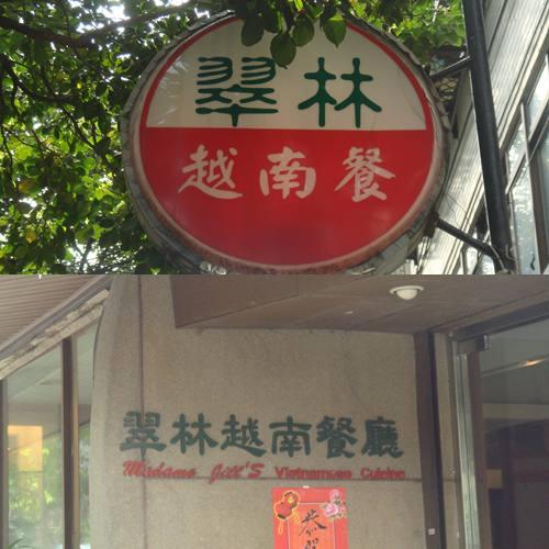 翠林越南餐廳 @魚樂分享誌