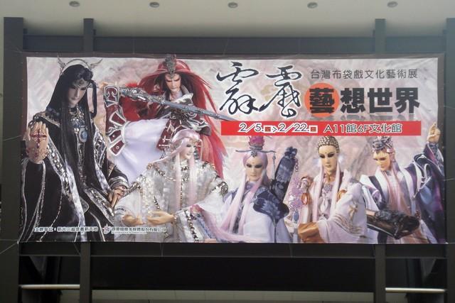 台灣布袋戲文化藝術展 @魚樂分享誌