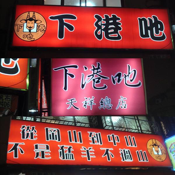 下港吔羊肉爐 @魚樂分享誌