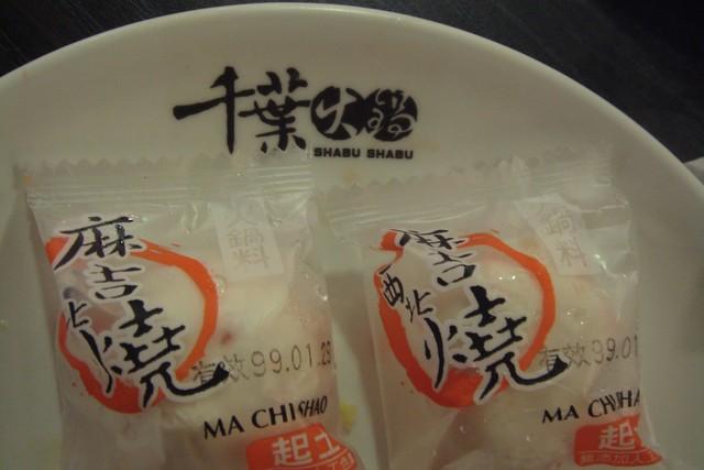【桃園】千葉火鍋~南崁店 @魚樂分享誌