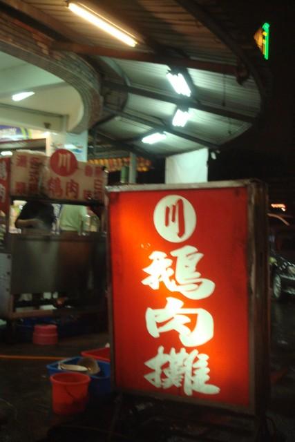 【桃園】同安市場鵝肉攤 @魚樂分享誌