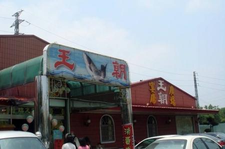 【桃園】超值喜宴~王朝湘菜活魚餐廳 @魚樂分享誌