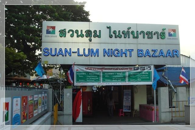 2009曼谷自由行Day1~桑倫夜市and帕彭夜市 @魚樂分享誌