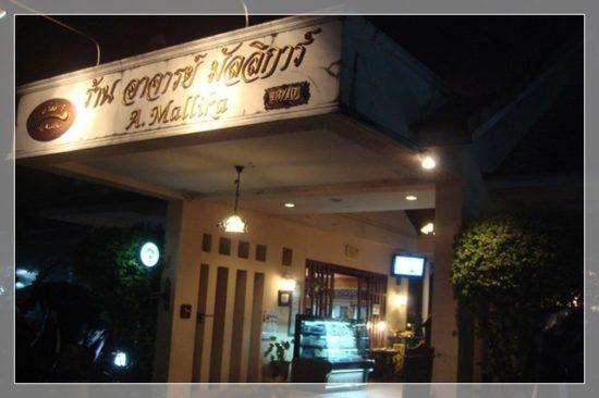 2009曼谷自由行Day5~A.Mallika泰式餐廳 @魚樂分享誌