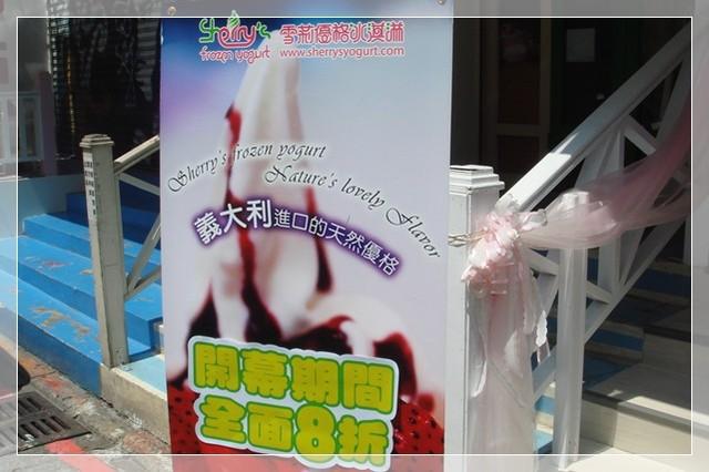 【試吃】酸酸甜甜好滋味~Sherry's雪莉優格冰淇淋 @魚樂分享誌