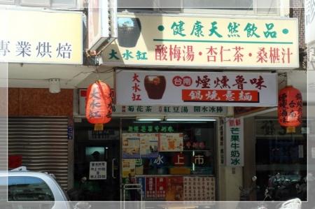 天然的尚讚~大水缸紅豆杏仁 @魚樂分享誌
