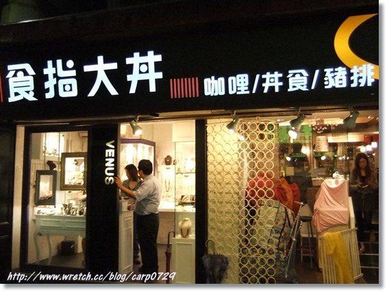 食指大丼 @魚樂分享誌