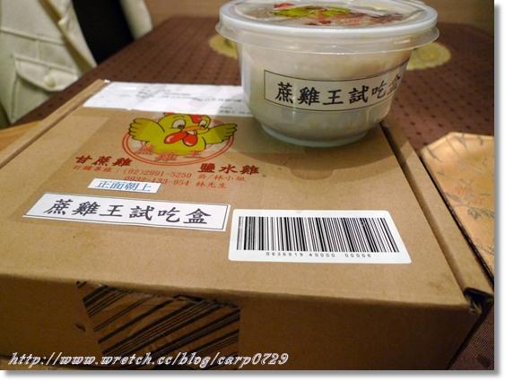 【試吃】蔗雞王 @魚樂分享誌