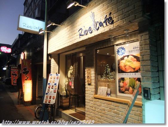 Rice Café日式蓋飯 @魚樂分享誌