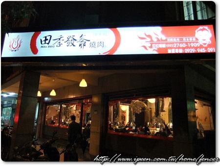田季發爺~吃燒肉只需張嘴超幸福 @魚樂分享誌