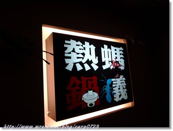 【東區】熱鍋螞蟻 @魚樂分享誌