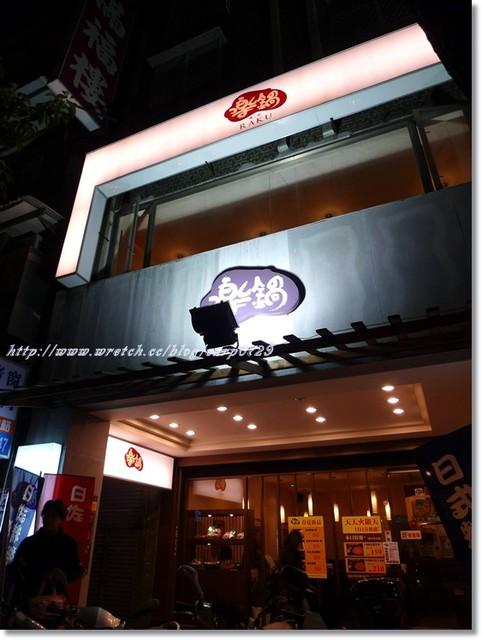 【試吃】樂鍋 RAKU @魚樂分享誌