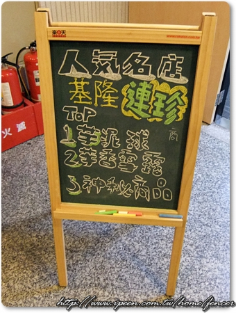 【活動】樂天實驗廚房~基隆百年老店‧連珍 @魚樂分享誌