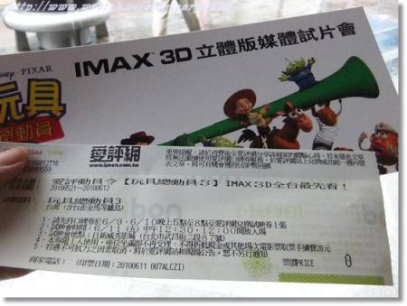【試片會】玩具總動員3IMAX 3D版 @魚樂分享誌