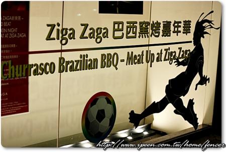 食記:期望越大,失望越大的〈君悅Ziga Zaga〉巴西窯烤嘉年華! @魚樂分享誌