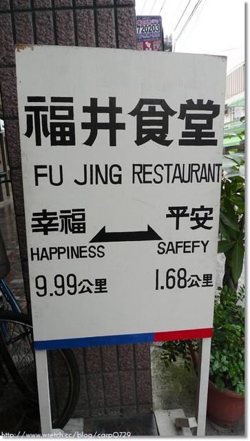 【彰化】福井食堂~鐵道迷的最愛!!! @魚樂分享誌