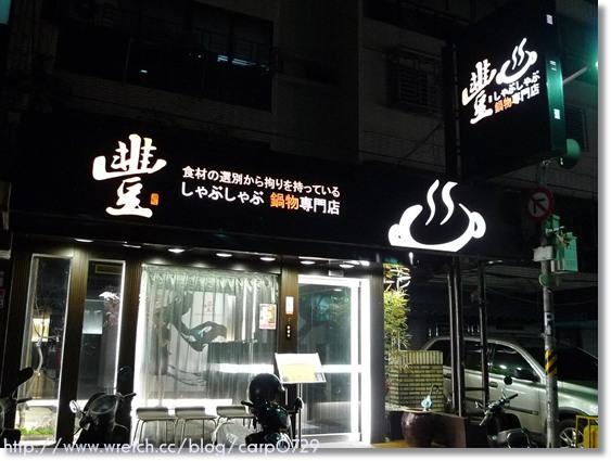 【松山區】豐鍋物專門店 @魚樂分享誌