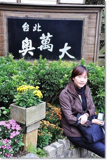 【士林區】台北奧萬大~秋天沒有楓紅 @魚樂分享誌