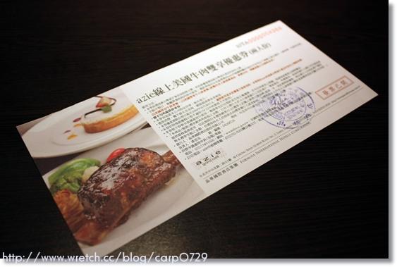【中山區】晶華酒店azie美國牛肉雙享券 @魚樂分享誌