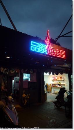 【中山區】品饌燒烤屋 @魚樂分享誌
