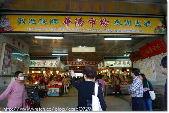 【活動】傳統市場好好玩~華陽市場 @魚樂分享誌