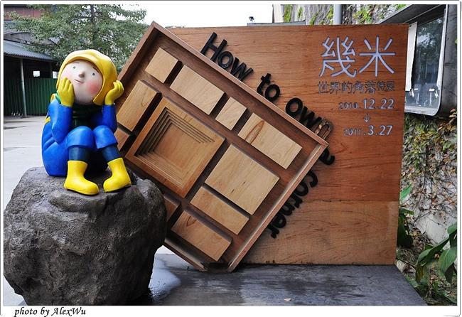 幾米世界的角落特展in華山 @魚樂分享誌