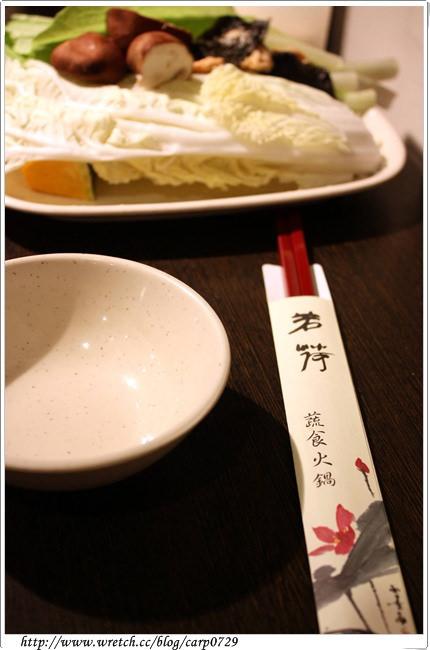 【東區】若荷蔬食火鍋吃到飽 @魚樂分享誌