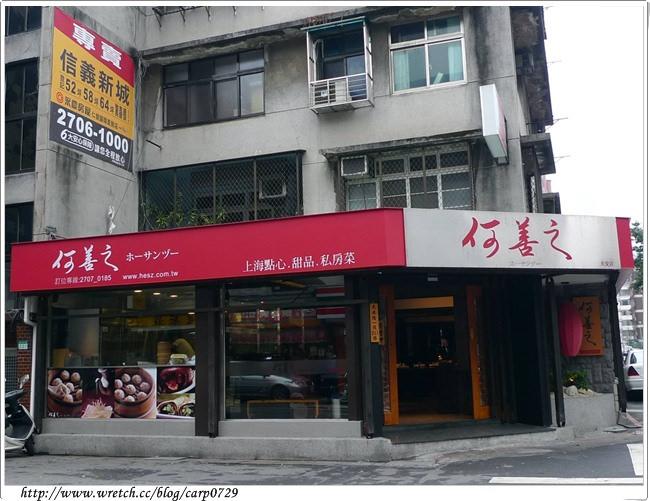 【大安區】何善之上海點心‧甜品‧私房菜 @魚樂分享誌
