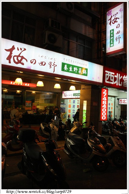 【松山區】櫻之田野養生野菜鍋 @魚樂分享誌