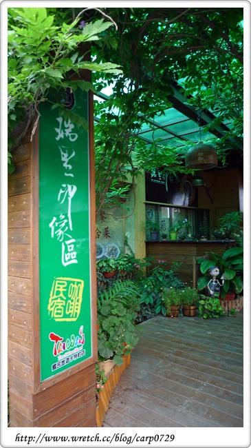 【嘉義】印像區咖啡民宿~咖啡特色餐 @魚樂分享誌