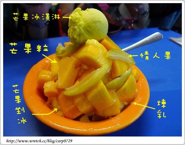 【台南】有間冰舖~芒果冰好消暑!!! @魚樂分享誌