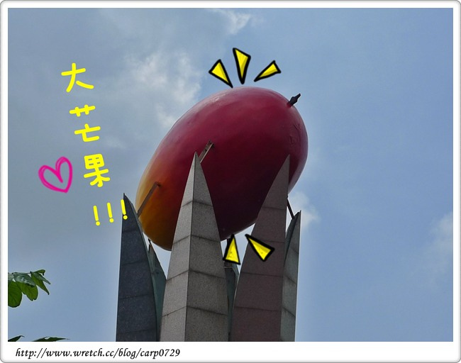 【台南】芒果的故鄉採芒果 @魚樂分享誌