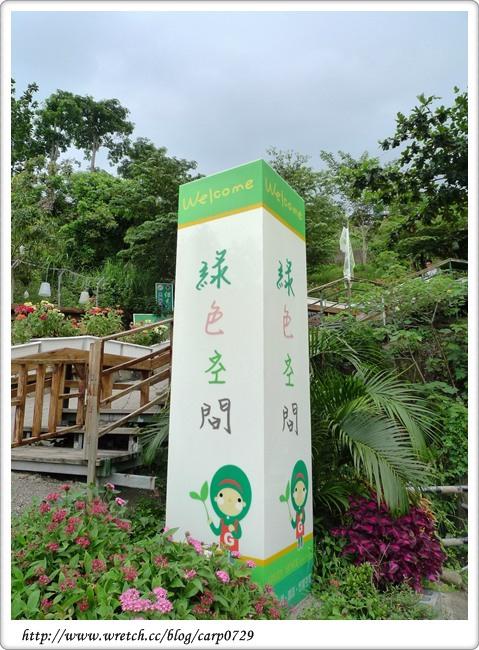 【台南】綠色空間 @魚樂分享誌