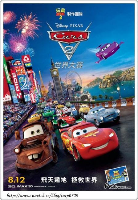【特映會】Cars2世界大賽 @魚樂分享誌