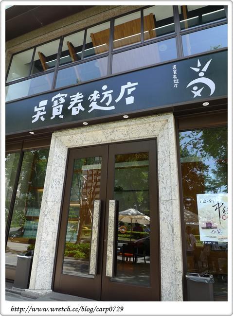 【高雄】吳寶春麵包店 @魚樂分享誌