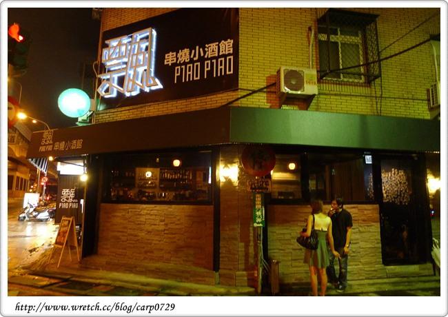 【大安區】飄飄PIAO PIAO串燒小酒館 @魚樂分享誌