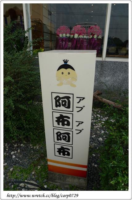 【雲林】阿布阿布日本料理 @魚樂分享誌