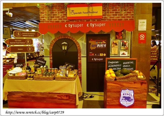 【活動】city super西班牙美食節 @魚樂分享誌