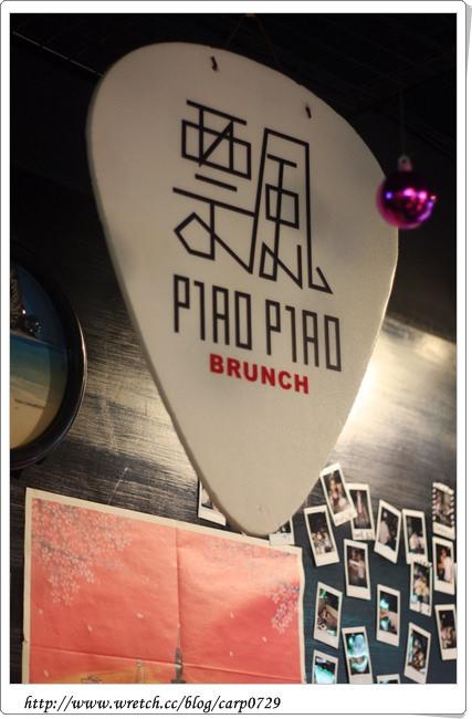 【大安區】飄飄PIAO PIAO早午餐 @魚樂分享誌
