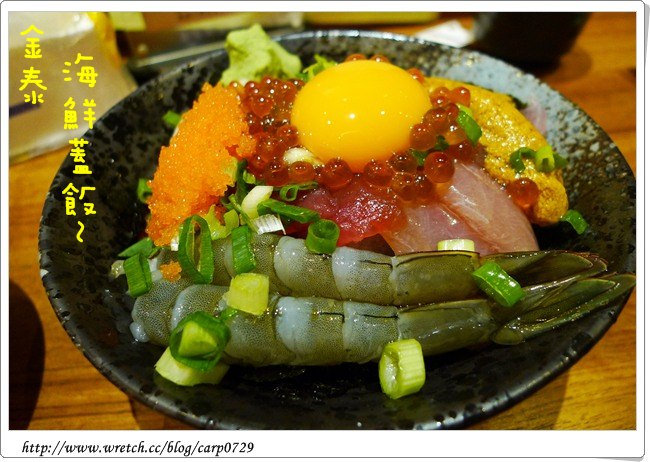 【內湖】金泰日式料理~海鮮蓋飯 @魚樂分享誌
