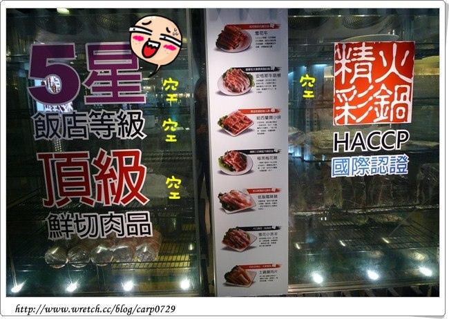 【松山區】精彩火鍋~不怎麼精采的肉類大落漆!! @魚樂分享誌