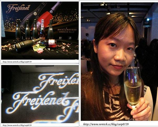 【活動】西班牙菲思娜(Freixenet)氣泡酒奢華上市 @魚樂分享誌