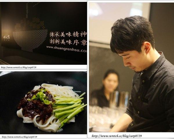 【內湖】双人徐概念店Noodles & Bar @魚樂分享誌