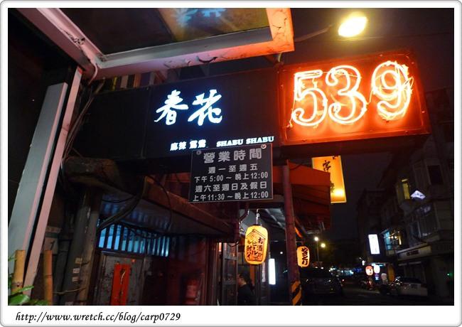 【東區】春花麻辣鴛鴦~吃到飽火鍋原來也能這麼貴!! @魚樂分享誌