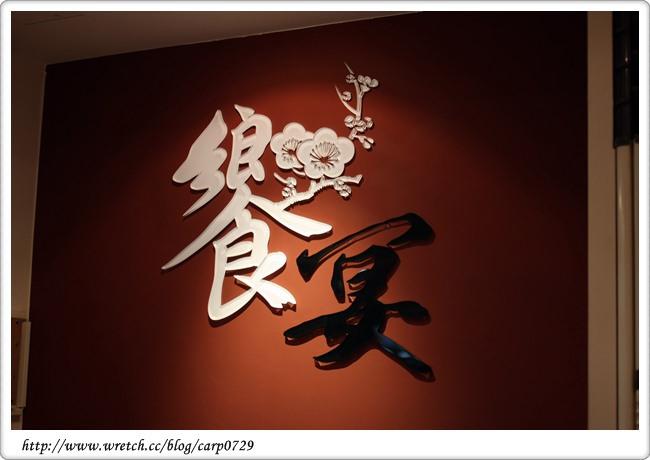 【台北中山】饗宴精緻石頭火鍋 @魚樂分享誌