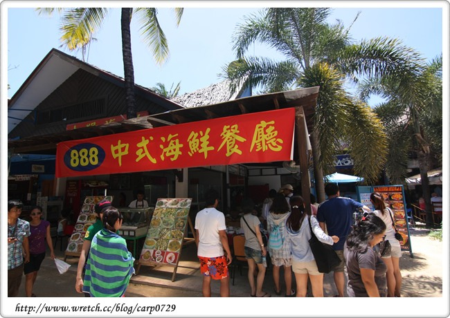2011長灘島Day6~888中式海鮮 @魚樂分享誌