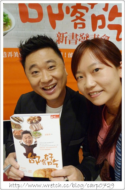 【活動】眾星雲集之邰客好吃新書發表會 @魚樂分享誌